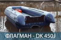 ФЛАГМАН DK 450 JET