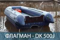 ФЛАГМАН DK 500 JET