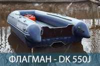 ФЛАГМАН DK 550 JET
