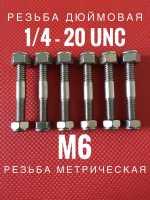 Шпильки М6 и дюймовой 1/4-20UNC
